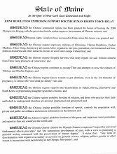 美緬因州參眾議院決議譴責中共活摘器官