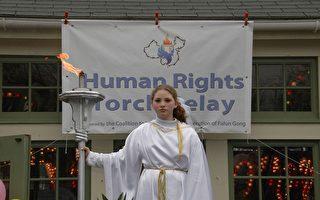 人权圣火莅临美东罗德岛州