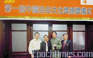 首届中国自由文化奖 台湾颁奖十人获殊荣