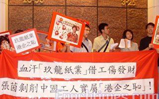 民团抗议港企违反《劳动法》