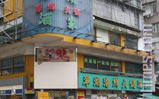 成本貴 香港業界料逾二百食肆結業