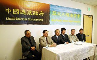 三大海外團體促解體中共救中國