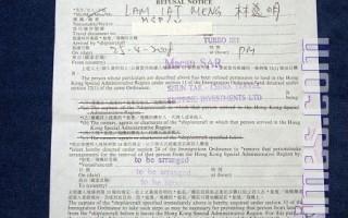 奥火传送前 澳门法轮功被拒入香港