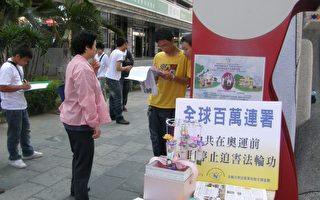 台灣花蓮民眾支持百萬人徵簽活動