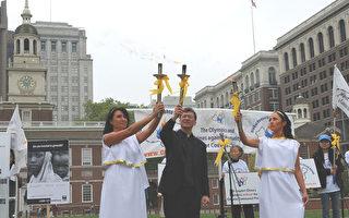 人权圣火在美国自由诞生地费城燃烧