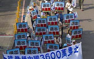 组图二:台北声援3,600万勇士退出中共