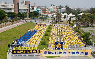 組圖:世界法輪大法日 台灣南區千人同賀