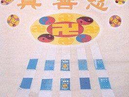 傳統畫家章翠英手繪感恩圖謝師恩