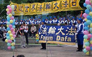 組圖:臺北普天同慶法輪大法日