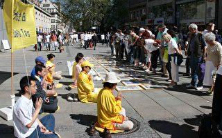 慕尼黑欢庆世界法轮大法日