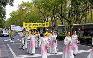 组图3:台北庆世界法轮大法日