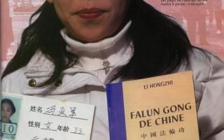 法國《震驚》雜誌採訪法輪功學員