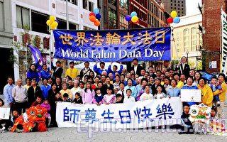 波城华埠首次庆世界法轮大法日