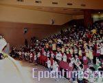 嘉市政府邀請500餘名幼兒、家長及老師觀賞在市政府9樓大禮堂舉行的兒童安全宣導故事劇。(攝影:李擷瓔/大紀元)