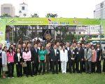 圖:首屆洛杉磯台灣文化節10日上午11時在洛杉磯聯合車站前廣場舉行,主流華裔民選官員政要、社區領袖出席等數十人出席開幕典禮。(攝影:袁玫/大紀元)