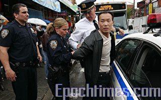 中共特务纽约再大打出手 警察逮捕肇事者