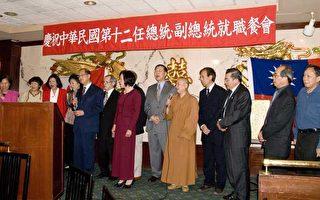 加拿大台湾社区庆祝马英九总统就职