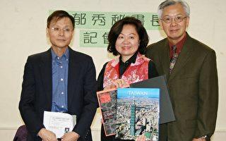 陈郁秀:文化环保民主人权为台湾核心价值