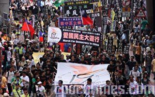 近千香港人游行悼念六四