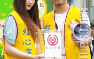 歌手吳忠明元若藍走上街頭 為弱勢兒童籌募餐費