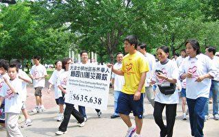 逾千人步行 为川震筹款十万美元