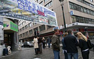 布魯塞爾市中心舉行聲援退黨、曝光中共惡行活動