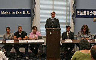 美退伍军人组织:绝不接受法拉盛暴力