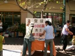 夏威夷退黨中心在唐人街開展活動