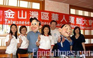 華運會開幕式本週日熱鬧登場