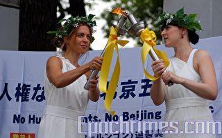 八小时人权圣火集会 拉开日本传递序幕