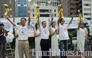人权圣火抵大阪 众贵宾齐发言反迫害