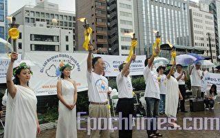 日本各界声援人权圣火传递抵大阪