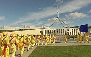 澳參院通過動議案 要求中共停止迫害法輪功