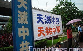 小邝:香港法轮功学员在中联办请愿遭恶言攻击