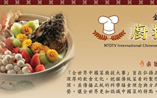"""中国菜厨技大赛重在""""味儿"""""""