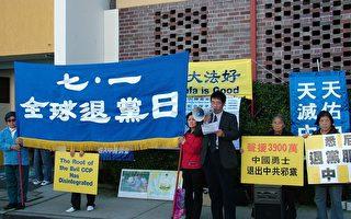 悉尼退黨服務中心聲援「全球退黨日」