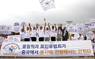 人权圣火来韩  各界聚焦北京奥运