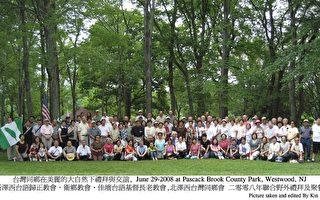 北澤西台灣同鄉會舉辦野餐活動