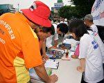 簽名聲援「人權聖火」全球傳遞(金國煥/大紀元)
