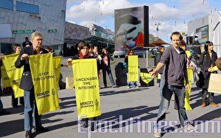 大赦国际吁澳洲民众奥运前关注中国人权