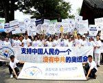 7月6日上午在韓國全州舉行的「人權聖火」集會現場(金珍泰/大紀元)
