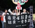 香港民主人士手持要求结束中共一党专政的横额,以及讽刺北京奥运的道具,游行往礼宾府抗议。(摄影:吴琏宥/大纪元)