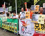 右起:香港支聯會、民主黨及法輪功等,在舉行宴會酒店數百米外抗議。(大紀元記者吳璉宥攝)