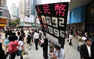 中国热钱创天量 调控政策如履薄冰