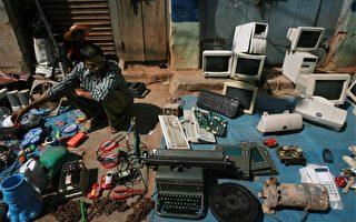 外電:全球電子垃圾何去何從?