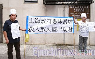滬訪民來港向聯合國揭中共侵犯人權