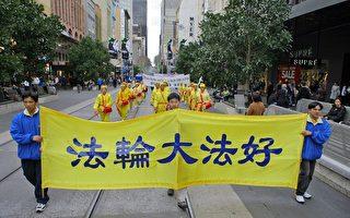 澳墨尔本反迫害游行集会 民众支持
