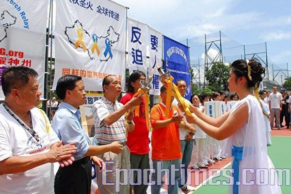 人權聖火照香港 近一年全球傳遞圓滿結束
