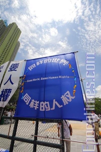 CIPFG關於人權聖火圓滿完成海外傳遞的聲明