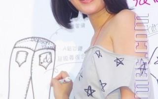 组图:张韶涵代言牛仔裤  设计新作首度亮相